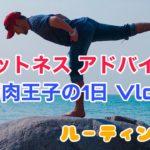 フィットネスアドバイザー筋肉王子の1日 Vlog