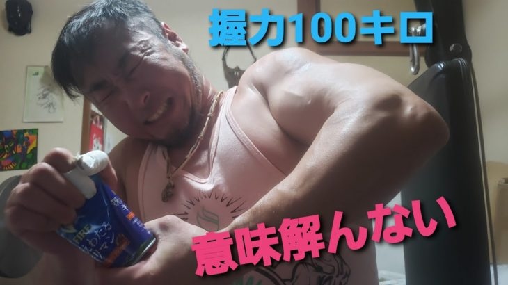(筋トレ)握力100キロでスチール缶をベコベコ潰す!筋肉 マッスルパワー