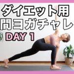 【1日目】5日間ダイエットヨガチャレンジ 全身の筋肉を鍛えるヨガ Yoga With Momo