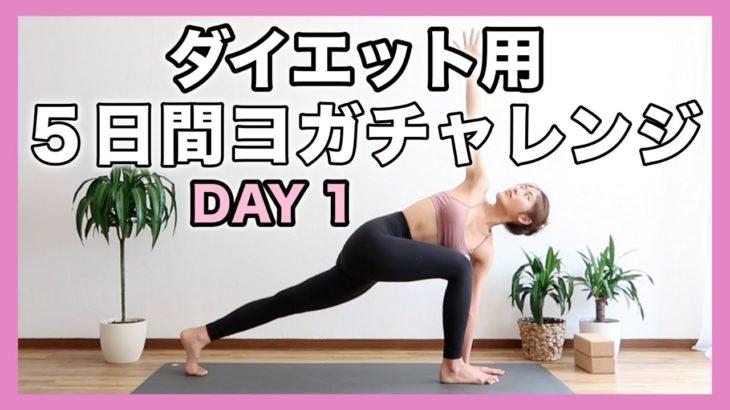 【1日目】5日間ダイエットヨガチャレンジ|全身の筋肉を鍛えるヨガ|Yoga With Momo