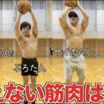 【神回】第2回使えない筋肉選手権!!バスケで一番使えない筋肉は誰?罰ゲームあり!!