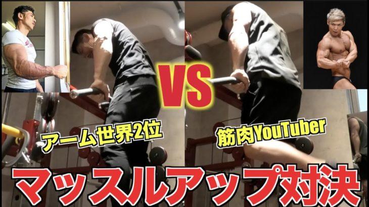 【マッスルアップ対決】アームレスリング世界2位VS筋肉YouTuber!!強いのはどっち??まさかの結果に!!!