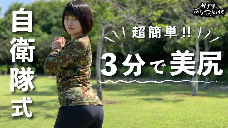 【自衛隊式】超簡単!!3分で美尻実現⁉︎筋肉痛を実感したトレーニング【ダイエット】