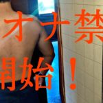 [実験開始][禁欲4日目]オナ禁(禁欲)すると筋肉つきやすくなるって本当!?真偽を検証していきます。