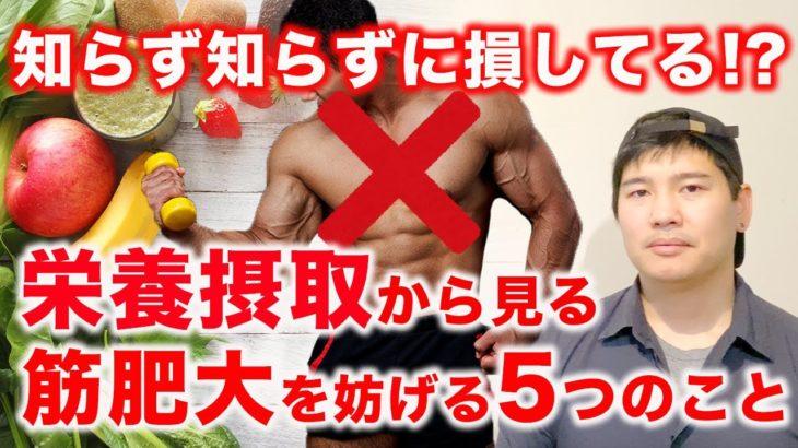【栄養摂取】から見る筋肉肥大効果を妨げる5つのこと。