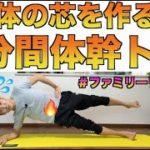たった5分で筋肉痛!?体の芯を作る体幹トレーニング