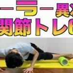 異次元!フォームローラで股関節周辺の筋肉を鍛える6分間