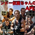 (APEX LEGENDS) 80年代筋肉アクション映画スジ筋野郎仮面ちゃん
