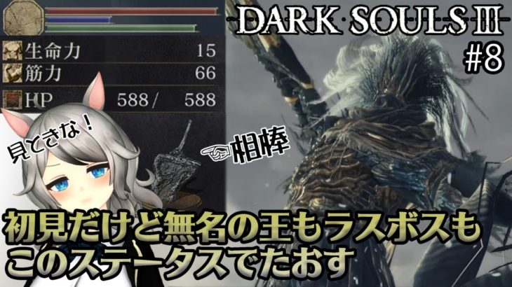 【DARK SOULSⅢ】初見アルパカの筋肉ソウル#8【パコの生放送】【Vtuber】ダークソウル3