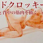 【人物画】裸婦クロッキー 〜ヒップと背中の筋肉を描く〜/Female nude croquis Timelapse