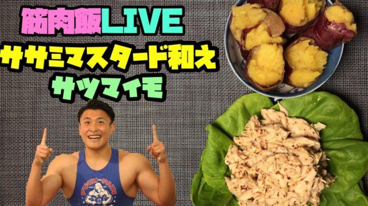 筋肉飯 LIVE〜ササミマスタード&さつまいも