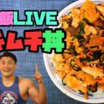 筋肉飯LIVE〜鳥キムチ丼