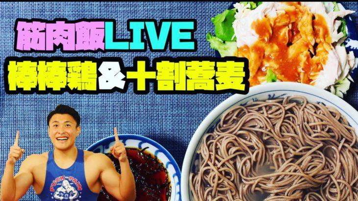 筋肉飯 LIVE〜棒棒鶏、十割蕎麦