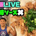 筋肉飯 LIVE〜鶏香味ソース丼