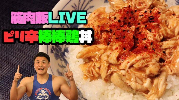 筋肉飯 LIVE〜ピリ辛棒棒鶏丼