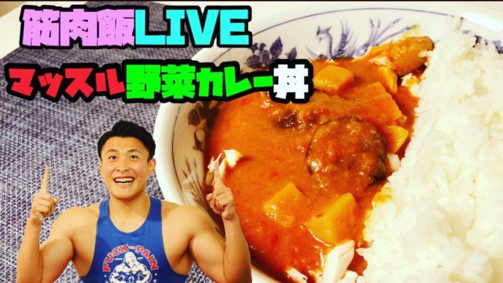 筋肉飯 LIVE〜マッスル野菜カレー丼