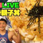 筋肉飯 LIVE〜ささみ親子丼