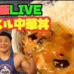 筋肉飯 LIVE〜マッスル中華丼