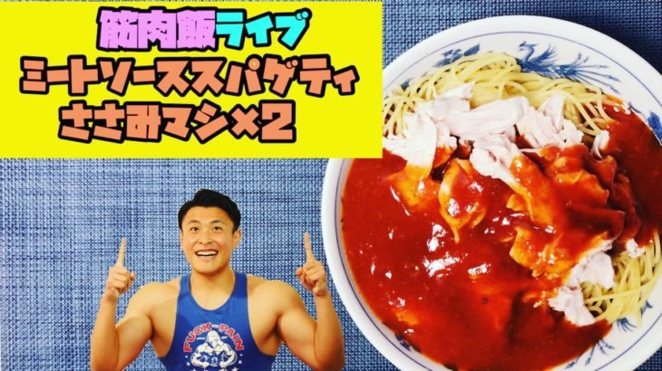 【筋肉飯LIVE】ミートソースパスタささみマシ×2