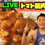 筋肉飯 LIVE29日目〜トマト筋肉カレー〜