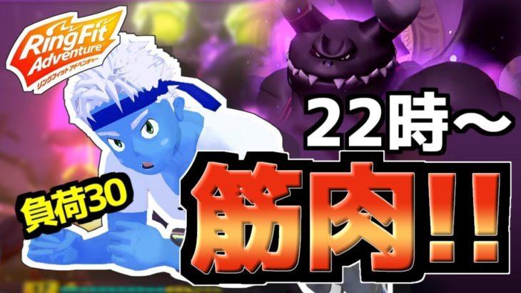 [LIVE]【リングフィットアドベンチャー】筋肉は一生の相棒!!!!!!!!!!!!!【VTuber】