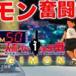 【筋肉番付】スポーツマンNo.1決定戦ジモンの奮闘記 筋肉番付Vol.3~最強のチャレンジャー誕生~ プレステ