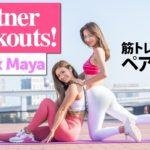 Pair Workouts! 筋肉美女とペアトレ! | Maya Miyagawa Personal Workout