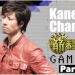 ケイン・コスギのゲーム実況 (筋肉番付シリーズ) Part4
