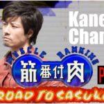 ケイン・コスギのゲーム実況 (筋肉番付 ~ROAD TO SASUKE~) Part14