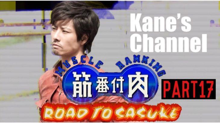 ケイン・コスギのゲーム実況 (筋肉番付 ~ROAD TO SASUKE~) Part17