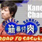 ケイン・コスギのゲーム実況 (筋肉番付 ~ROAD TO SASUKE~) Part4