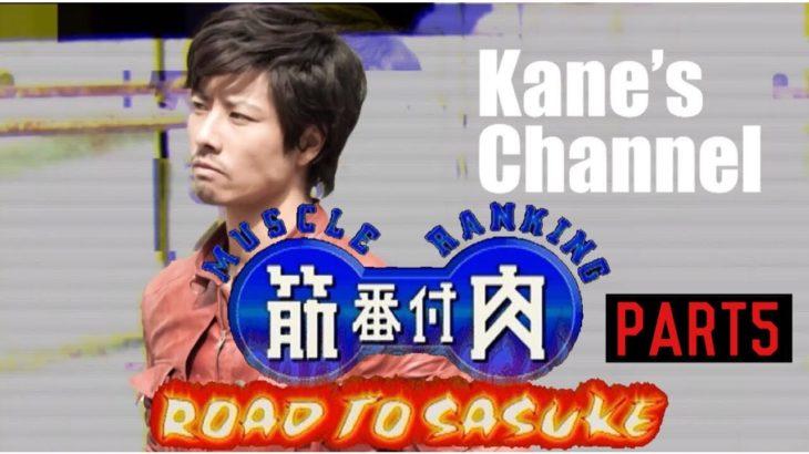 ケイン・コスギのゲーム実況 (筋肉番付 ~ROAD TO SASUKE~) Part5