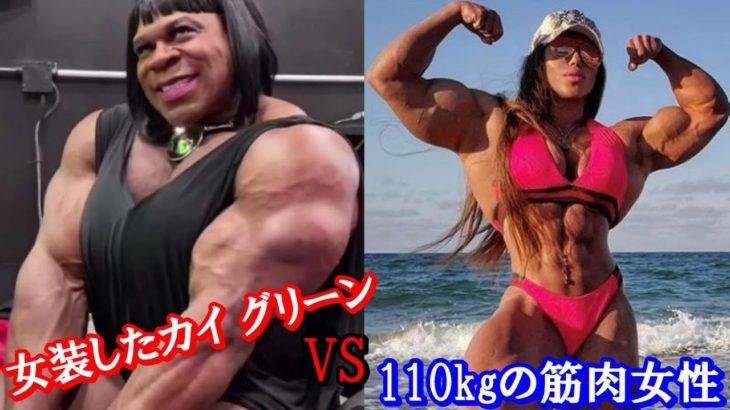 女装したカイグリーン VS 110kgの筋肉を持つ女性ボディビルダー【ハトクマ】
