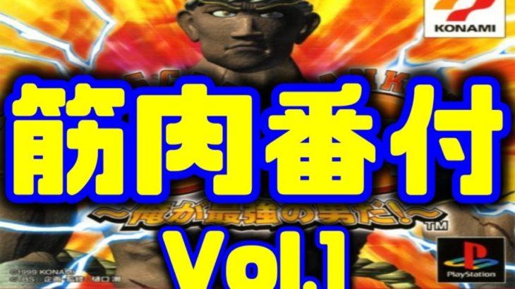 【筋肉番付Vol.1】獲るぜ 総合No.1