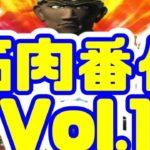 【筋肉番付Vol.1】総合No.1 絶対獲れるわ