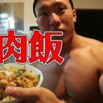 【激うま筋肉飯】料理素人がキムチ丼作り!!〜Yukitichen~