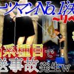 俺達の筋肉番付 スポーツマンno1決定戦 粘りの中盤戦~事故~