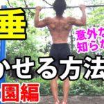 【懸垂】効かせる方法 公園編 背中の筋肉、広背筋、大円筋を鍛えるチンニング pull-ups  back training workout for lat  鉄棒でやります!
