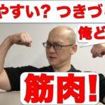俺って、筋肉つきやすい体質? 筋肉つきづらい体質? について