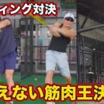 【バッティング対決】野球で一番使えない筋肉は誰だ決定戦