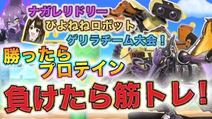 【ゲリラ配信】ナガレさんとチーム大会!【コラボ】【筋肉】