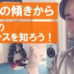 【骨盤のタイプ知ってる?】筋肉バランス☆骨盤前傾後傾でストレッチや筋トレをする箇所が違うことを知ろう!