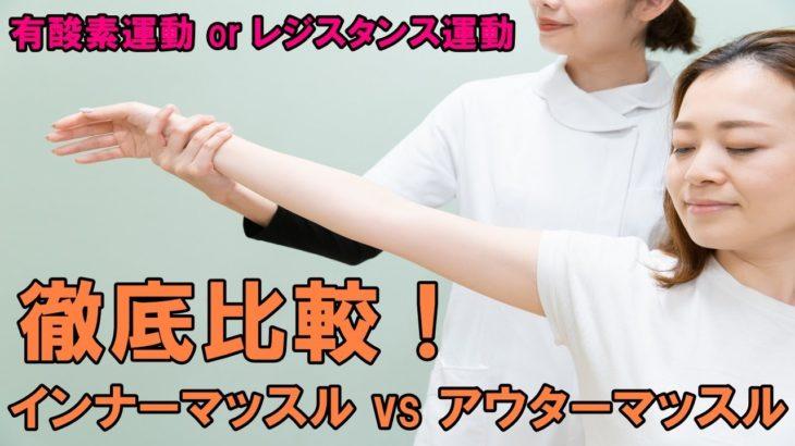 【筋肉】徹底比較!インナーマッスルとアウターマッスルの違いとは!?
