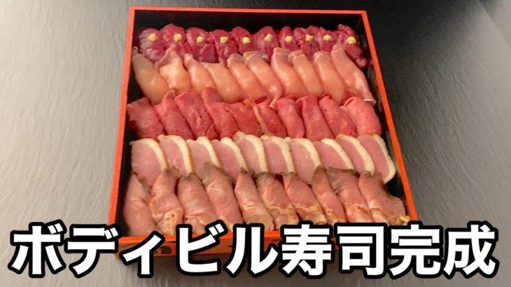 ボディビル寿司と筋肉通販が完成しました【デリバリーマッチョ】