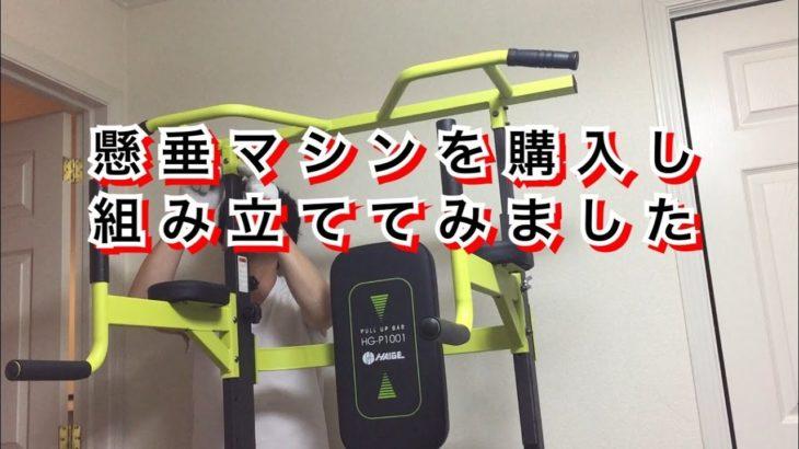 【筋肉】懸垂マシンを購入したので更にパワーアップを目指したい!
