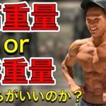 筋肉をつけるためには高重量、低重量どっちがいいのか?