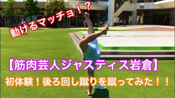 動けるマッチョ!? 【筋肉芸人ジャスティス岩倉】初体験!後ろ回し蹴りを蹴ってみた!!