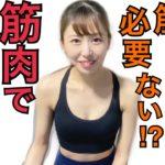 [筋トレ女子]筋肉で体が太くなる?!ダイエットには筋トレは必要ない!?