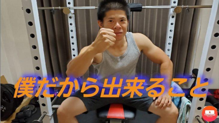 「筋肉がつかなくて悩んでい方へ」メッセージ