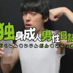 独身成人男性日記『筋肉トレーニング』